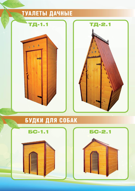 Схемы постройки дачного туалета